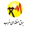 شرکت برق منطقه ای غرب