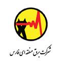 شرکت برق منطقه ای فارس